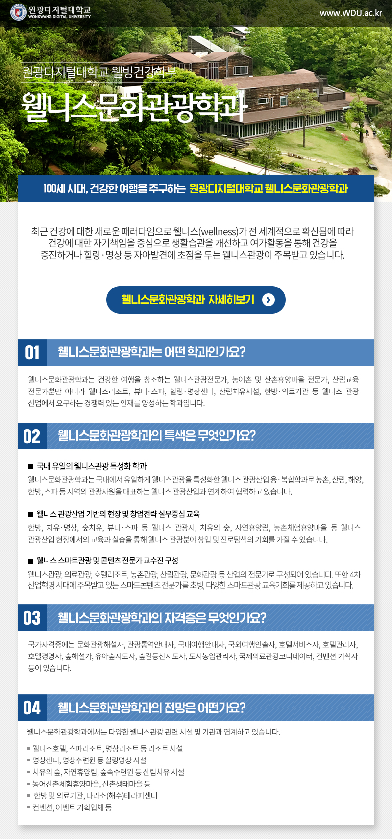 원광디지털대학교 웰니스문화관광학과 바로가기